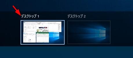 デスクトップ1を選ぶ
