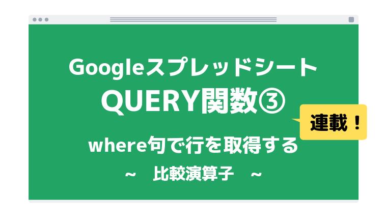 QUERY関数3アイキャッチ-3