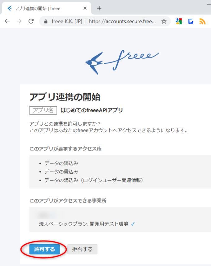 freeeアプリ連携の開始を許可する