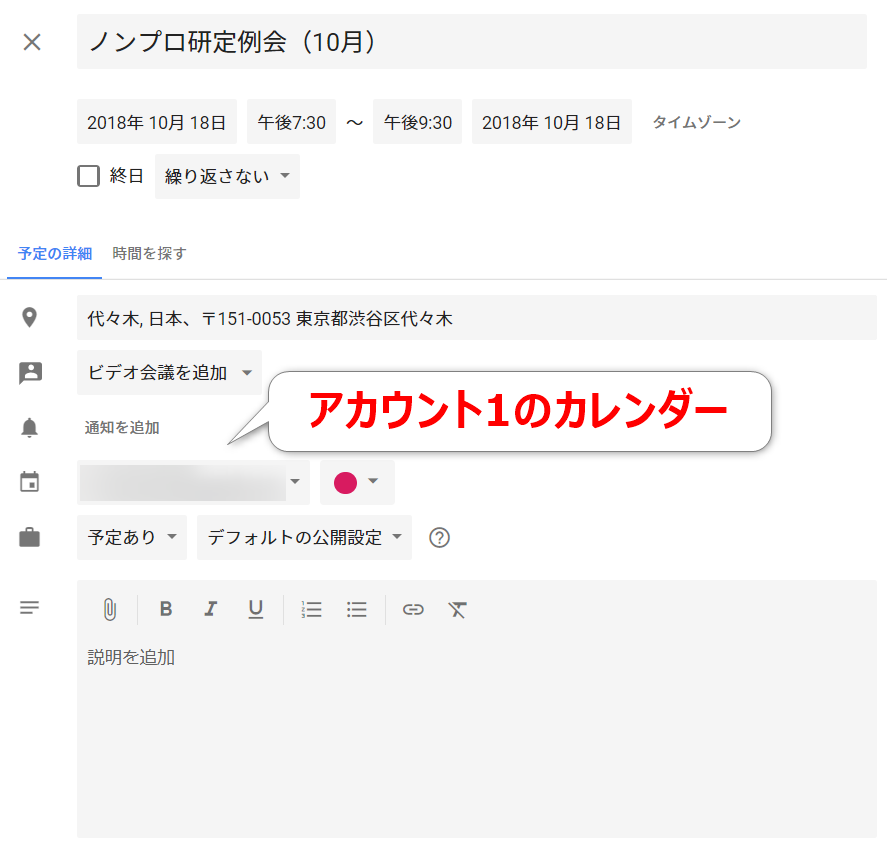 IFTTTGoogleカレンダー予定追加3