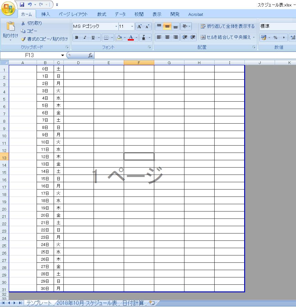 エクセルVBAとWORKDAY関数の組み合わせでスケジュール表を自動 ...