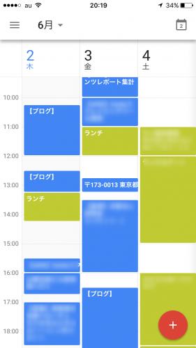 iPhoneカレンダーアプリGoogleカレンダー3日間表示
