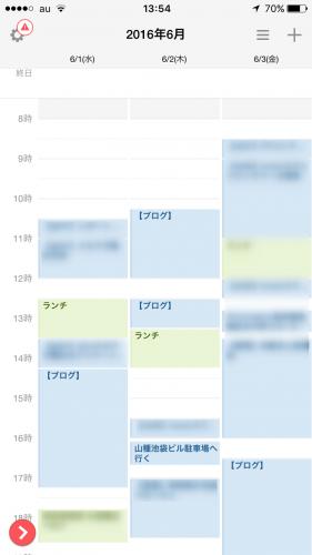 iPhoneカレンダーアプリSunrise3日間表示