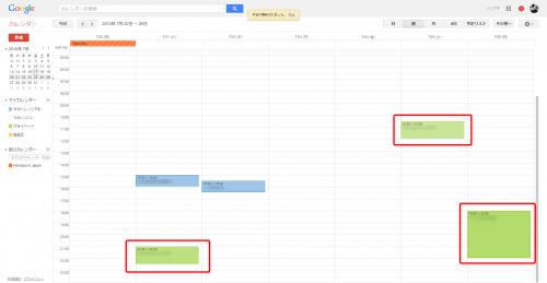 Googleカレンダー:表示されるカレンダーが変更された