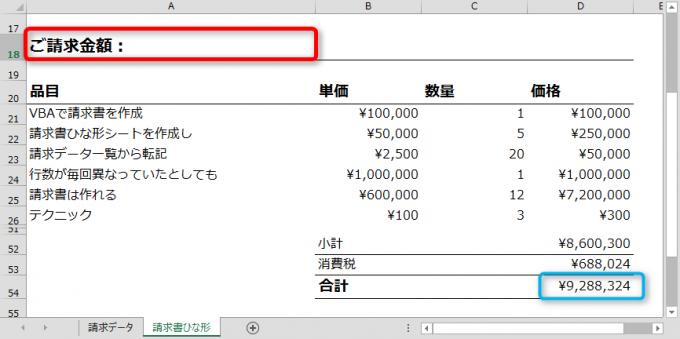 VBAで請求書-請求金額が出ていない