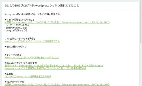 ブログネタノート:ニュース記事