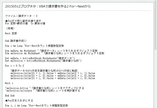 ブログネタノート:ソースコード