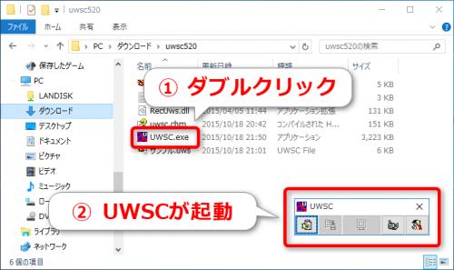 UWSC 起動