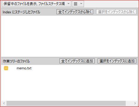 Mixedファイルステータス画面