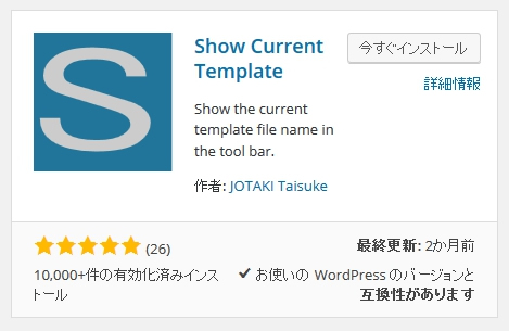 Show Current Template インストール画面