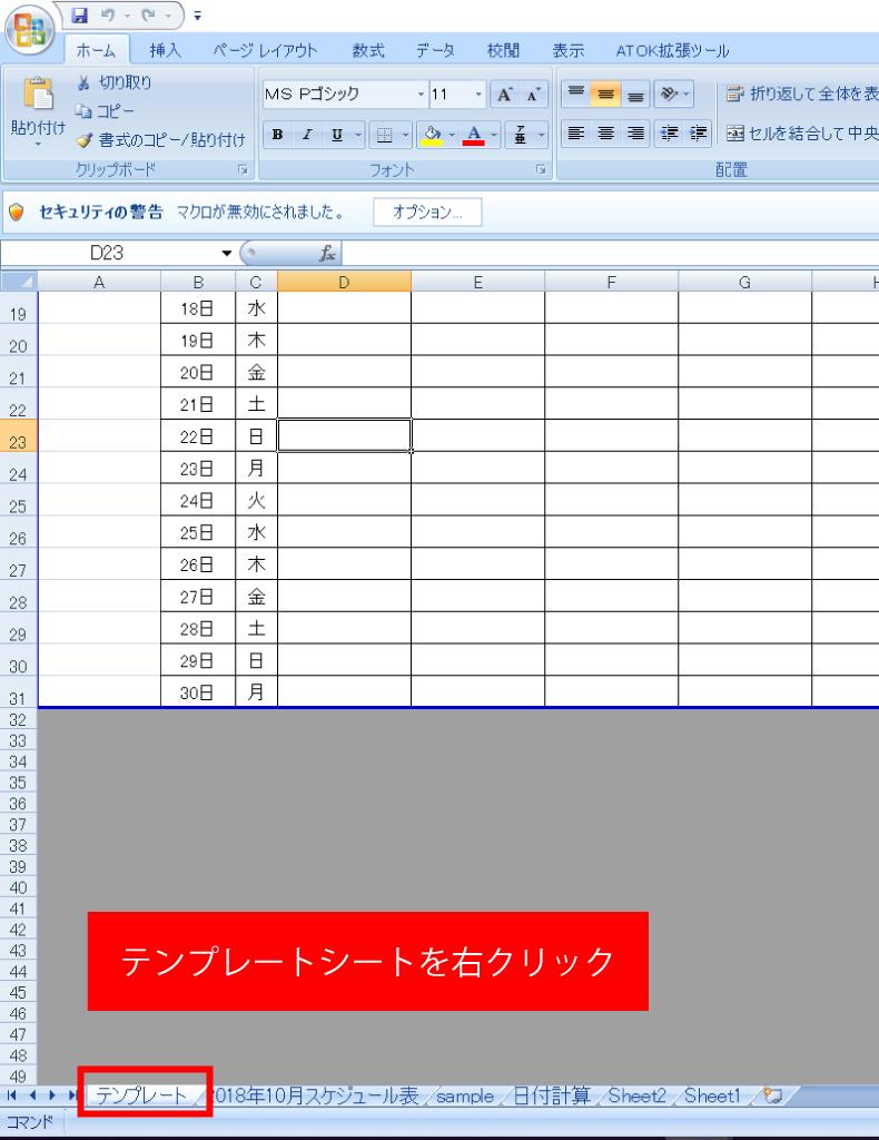 エクセル関数でスケジュール自動表示のためのカレンダーを ...
