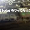 初心者でも簡単プログラムでWindowsの効率化!VBScriptをやってみよう