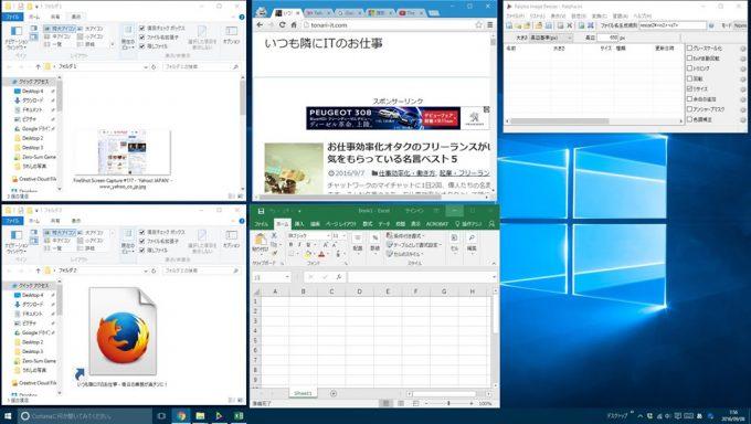 複数のソフトを開いたデスクトップ