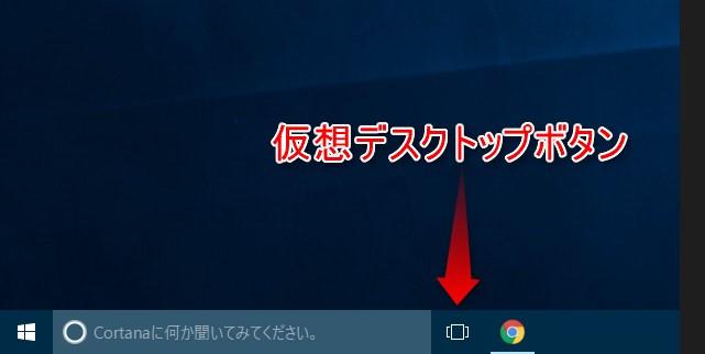 仮想デスクトップボタン