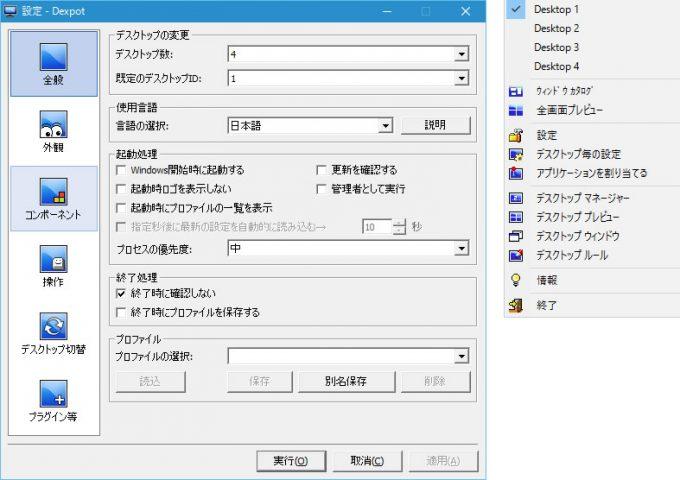 日本語化完了