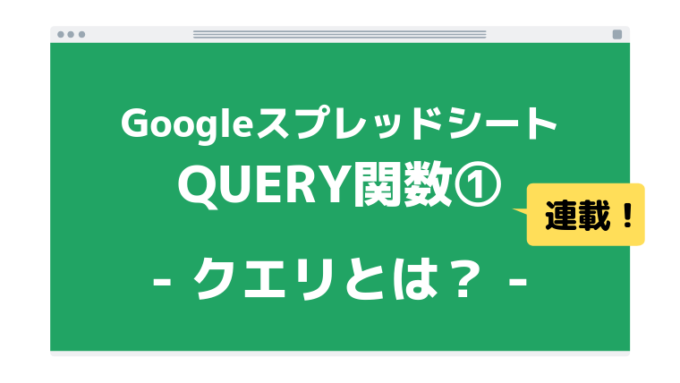 QUERY関数アイキャッチ1