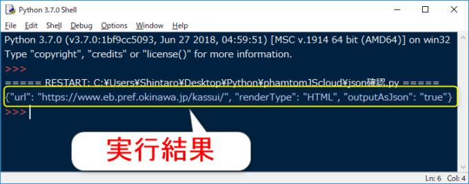 Python_JOSN変換結果