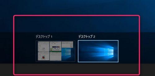 デスクトップ2を選ぶ