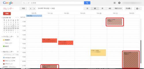 Googleカレンダー:他のアカウントから見た予定
