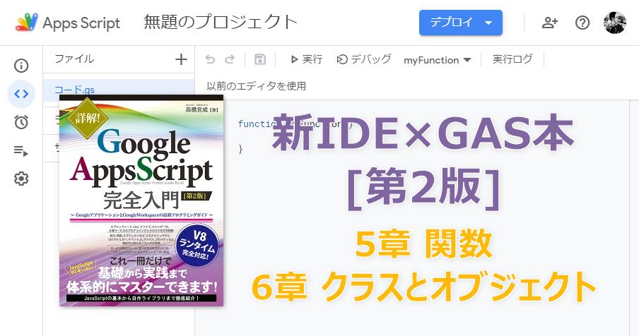 新IDE×GAS本[第2版] 5章 関数、6章 クラスとオブジェクト