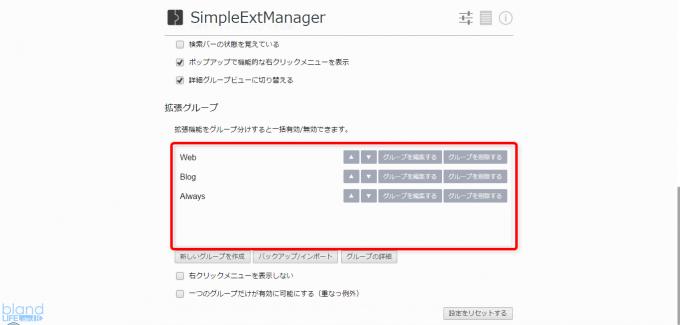 SimpleExtManagerでグループ分け完了