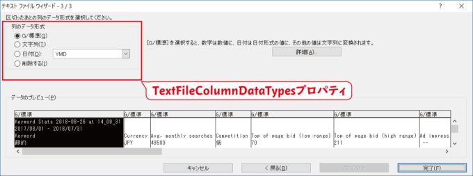 QueryTableプロパティ3