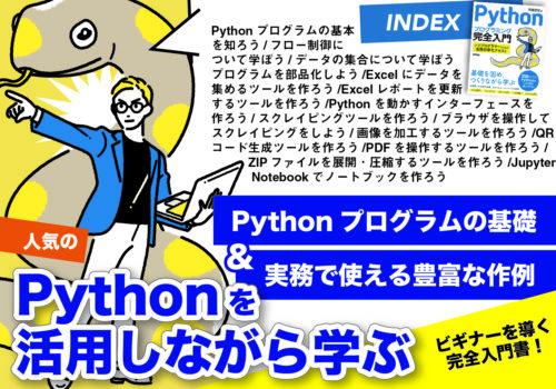 Python本POP03