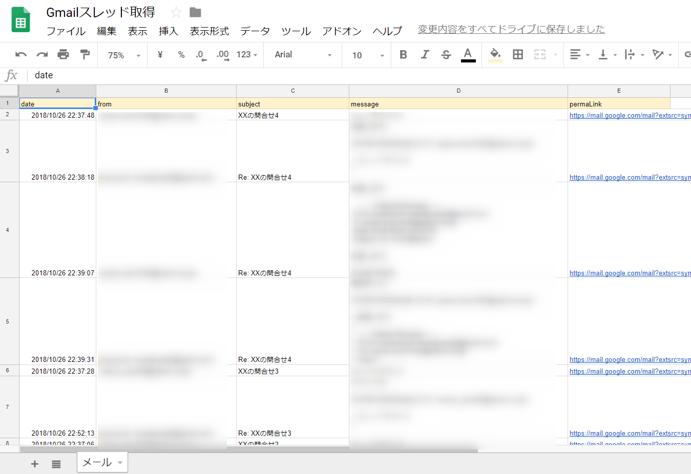 Gmailスレッド取得結果