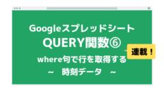 QUERY関数6アイキャッチ