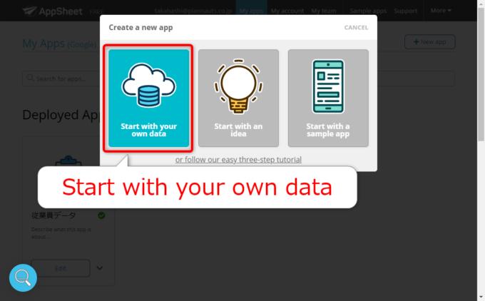AppSheetでデータからアプリを作る