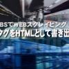 VBScriptでWEBスクレイピング!hタグを取得してHTMLとして書き出す