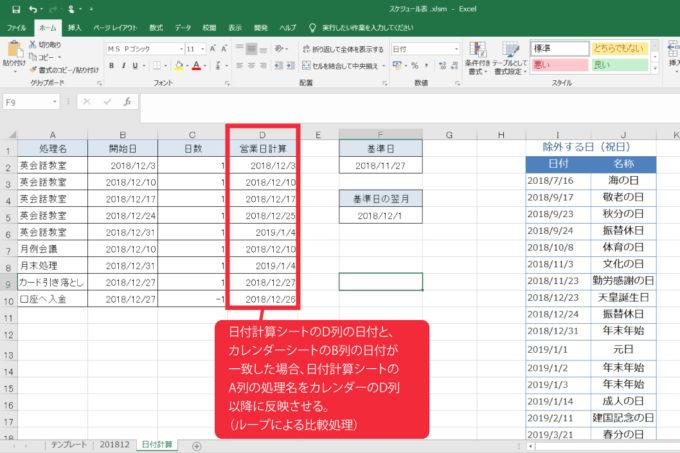 日付計算シート