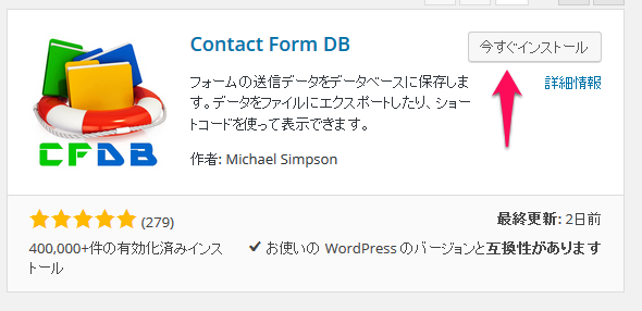 contact-form-dbインストール