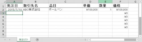 エクセルデータ入力Enterキーで次の行へ