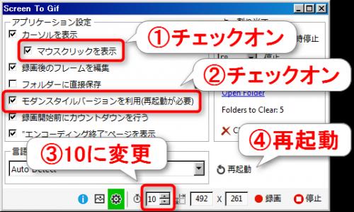 ScreenToGif-設定2