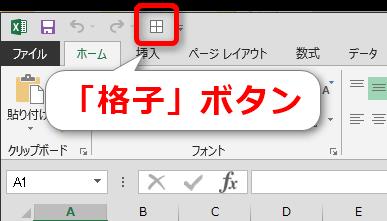 格子ボタン追加完了