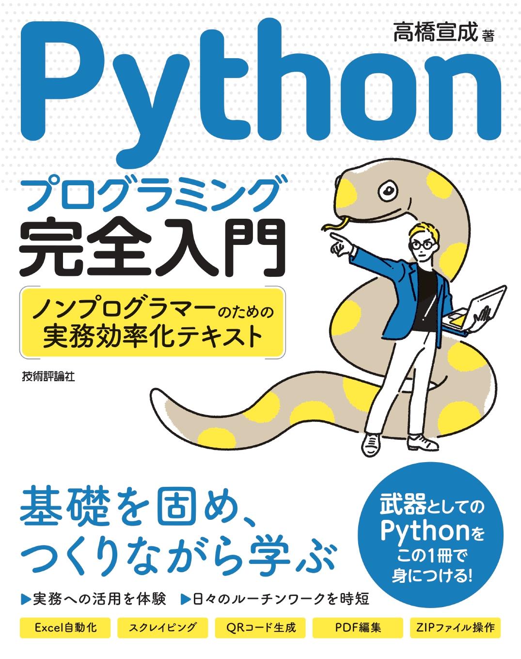 Pythonプログラミング完全入門 ~ノンプログラマーのための実務効率化テキスト