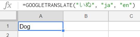 翻訳の例(単語直接入力)
