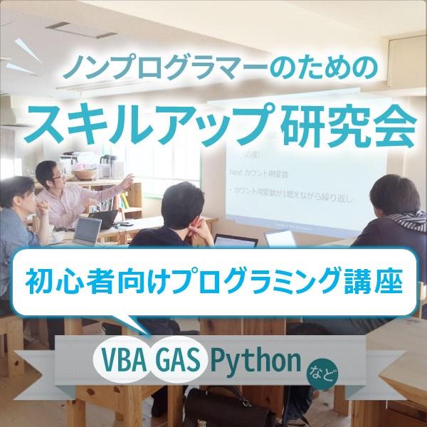 ノンプロ研初心者向けプログラミング講座