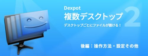 デスクトップをリアルに増やせるDexpotの使い方を詳細解説。作業に最適化した画面を複数キープできるから着手もスムーズ!