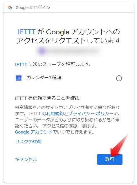 IFTTTGoogleカレンダー連携2