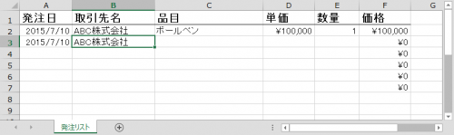 エクセルで上のセルと同じ値を入力するショートカット