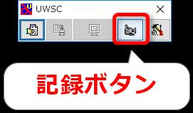 UWSC 記録