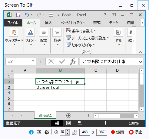 ScreenToGif-field