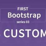 Bootstrapをカスタマイズしよう!CSS調整のコツはスタイルの優先順位だ!