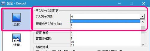 デスクトップの数を指定