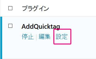 AddQuickTagの設定ボタン