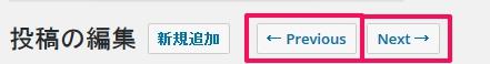 前後記事の編集画面へリンクするボタン