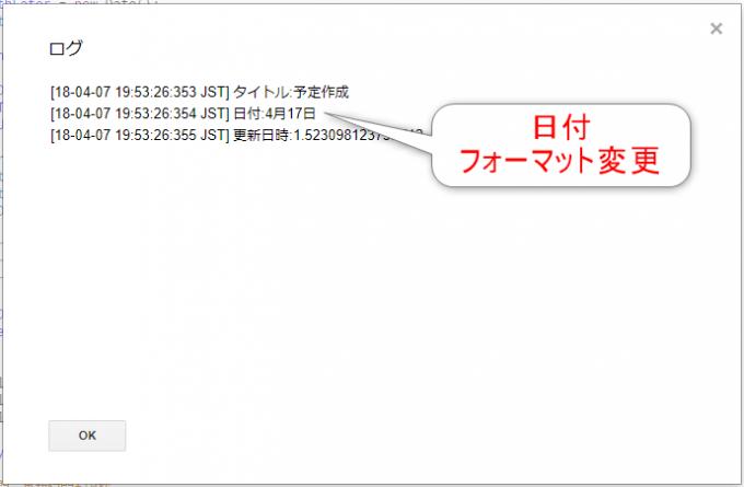 日付フォーマット変更