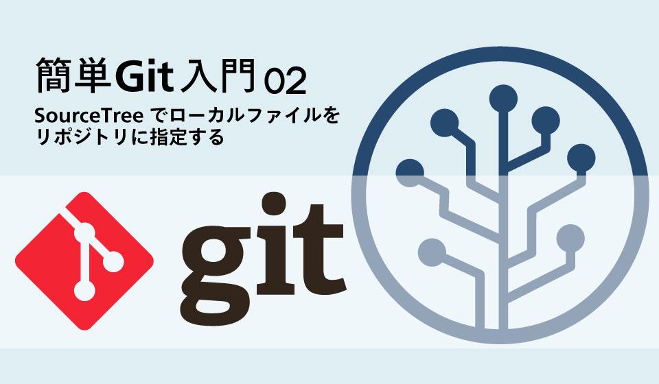 Git入門ロゴ02